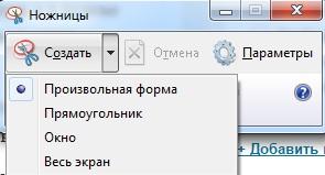 snimok-ekrana-10