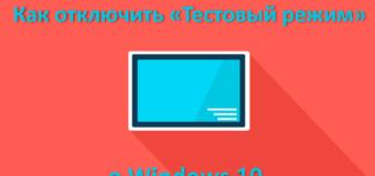 Как отключить тестовый режим в Windows 10