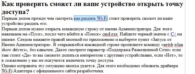 kak-razdat-wi-fi