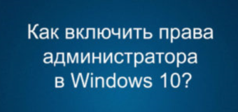 Как в Windows 10 получить права администратора