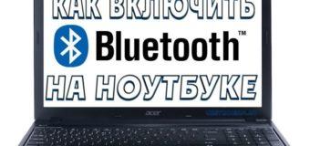 Включение Bluetooth на ноутбуке