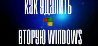 Как удалить вторую операционную систему Windows с компьютера