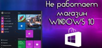 Не работает магазин в Windows 10