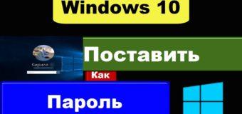 Установка пароля входа на Windows 10