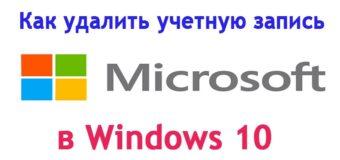 Как удалить учетную запись в Windows 10
