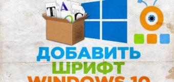 Где находятся шрифты в Windows 10