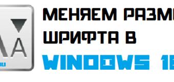 Изменение шрифта на компьютере Windows 10