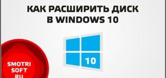 Увеличение и уменьшение размера диска в Windows 10