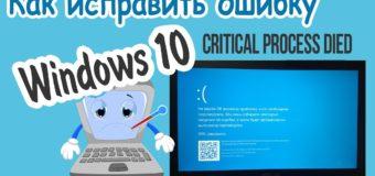 Исправить ошибку Critical process died в Windows 10