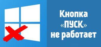 Почему не работает кнопка пуск в Windows 10