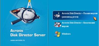 Программы для разбивки жесткого диска