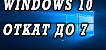 Откат windows 10 до windows 7