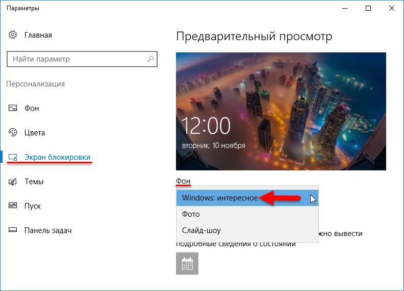 Как сделать экран блокировки на windows 10 133