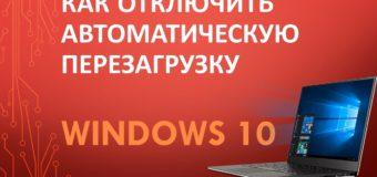 Отключение авто перезагрузки Windows 10