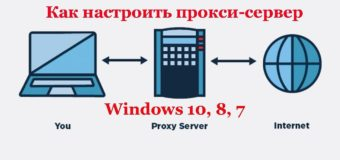 Прокси сервер на Windows 10 настройка