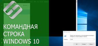 Использование командной строки для восстановления Виндовс 10