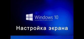 Настройка яркости экрана на Windows 10