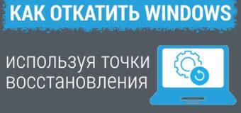 Откатить Windows 10 до точки восстановления