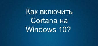 Как включить Cortana Windows 10 в россии