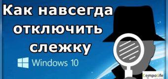 Как полностью отключить слежку в Windows 10