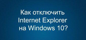 Быстрое отключение браузера Internet Explorer в Windows 10