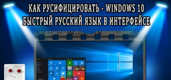 Как русифицировать Windows 10