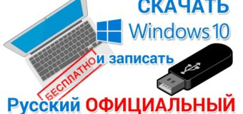Официальный сайт Windows 10