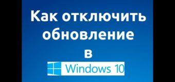 Как отказаться от обновления Windows 10
