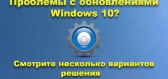Что делать если не обновляется Windows 10