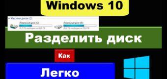 Как разбить жесткий диск в Windows 10