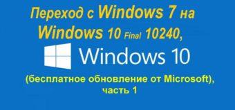 Переход на Windows 10