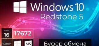 Буфер обмена Windows 10