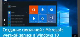 Создание учётной записи в  Windows 10