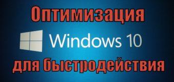 Как увеличить скорость работы компьютера Windows 10