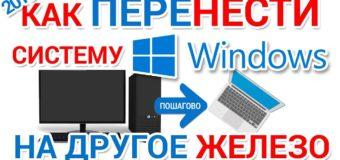 Как перенести на другой компьютер Windows10