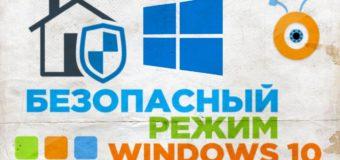 Как зайти в безопасный режим Msconfig Windows 10