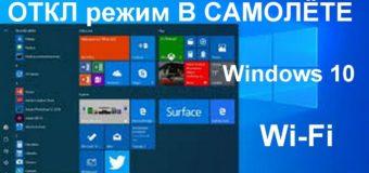 Как отключить режим «в самолете» Windows 10
