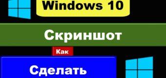 Делаем скриншот средствами Виндовс 10