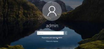 Замена пароля на Windows 10