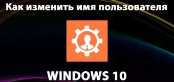 Переименование учетной записи в Windows 10
