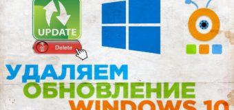 Как удалить обновления Windows