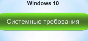Windows 10  системные требования