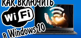 Как включается Wifi Direct на Windows 10