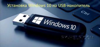 Установка Windows 10 при помощи флешки