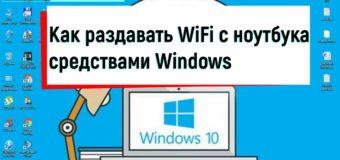 Как раздавать WIFI с ноутбука в Windows 10