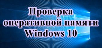 Как узнать оперативную память на Windows 10