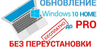 Обновление Windows 10 home до Windows 10 pro