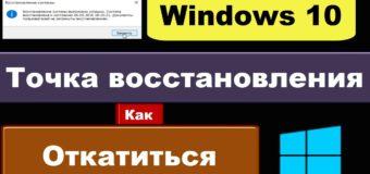 Как откатить обновление Windows 10