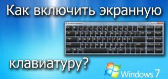 Способы включения экранной клавиатуры