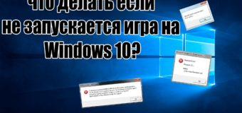 Почему не запускаются игры на Windows 10